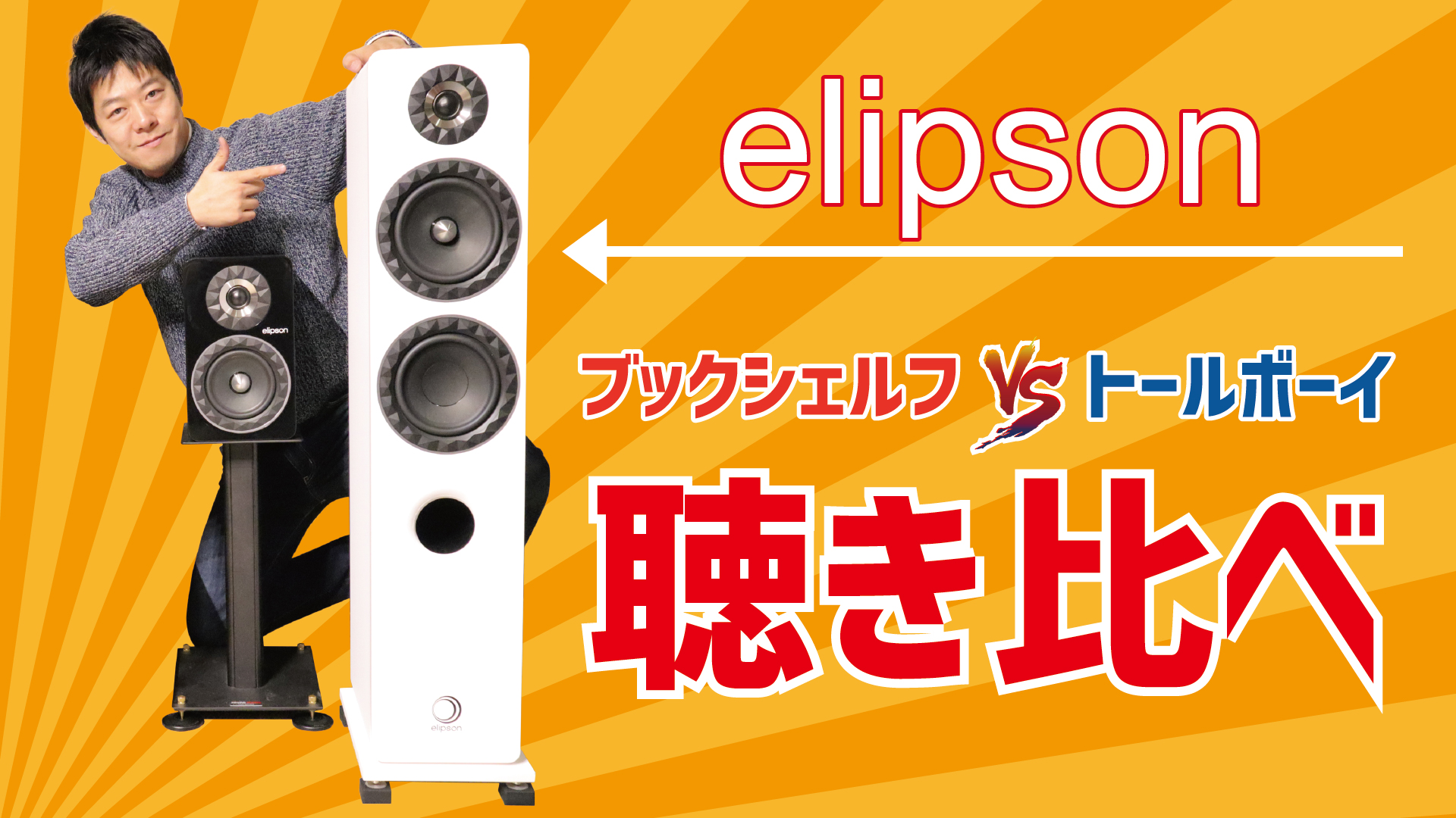 elipsonサムネ