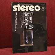 Stereo 9月号