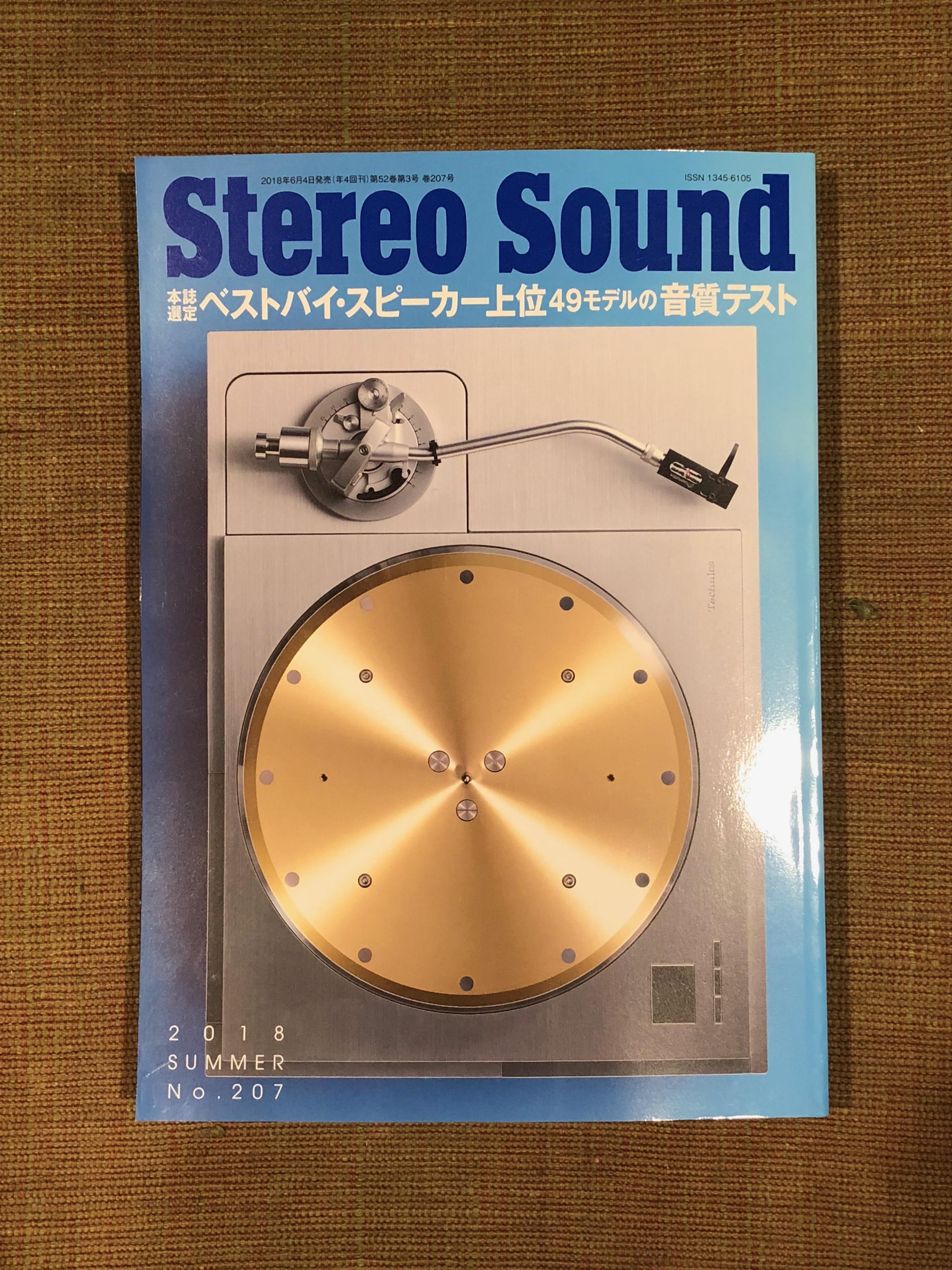 ステレオサウンドNo,207